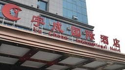 Changsha Yu Cheng International Hotel