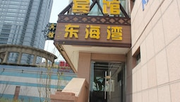 East Bay Boutique Hotel - Qingdao