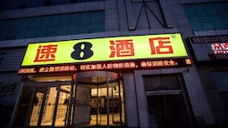 Super 8 Yantai Airport Branch