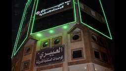 Al Eairy Furnished Apartments Makkah 7