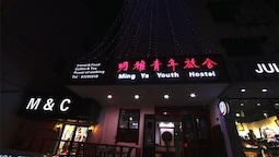 Ming Ya Youth Hostel Suzhou