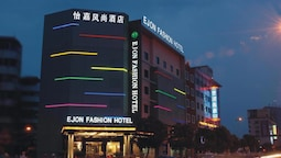 Ejon Fashion Hotel Yiwu