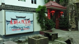 Huangshan Old Street Countyard Inn
