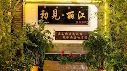 Chujian Lijiang Boutique Inn
