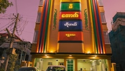 Golden Gum-Kino Hotel Mandalay