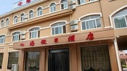 Changdao Xinhai Holiday Hotel