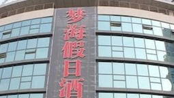 Shandong Wantai Quality and Technical Supervision Training Center