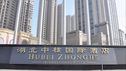 Hubei Zhonghe International Hotel