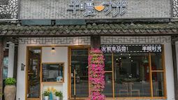 Warm Art Inn Wuzhen